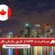 مهاجرت به کانادا از طریق سازمان ملل