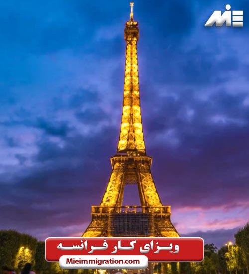 ویزای کار فرانسه