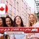 مهاجرت به کانادا از طریق دوست