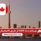 مهاجرت به کانادا از طریق تاجیکستان