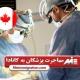 مهاجرت پزشکان به کانادا