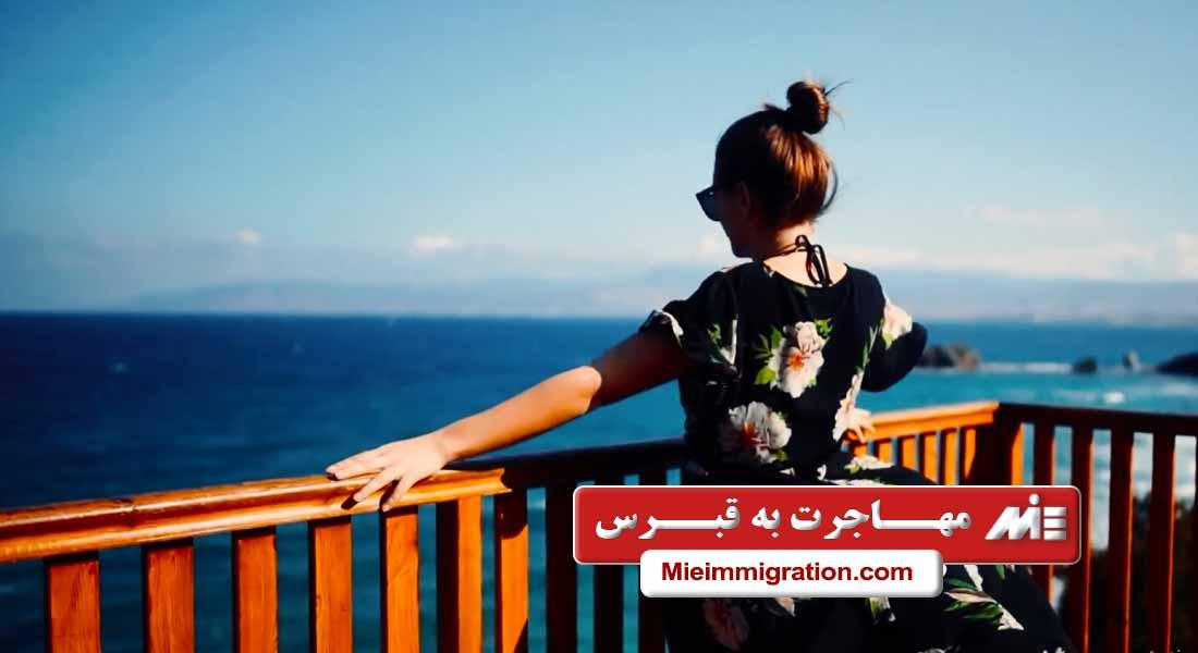 مهاجرت به قبرس