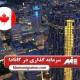 سرمایه گذرای در کانادا
