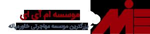 ایران مهاجرت