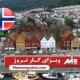 ویزای کار نروژ