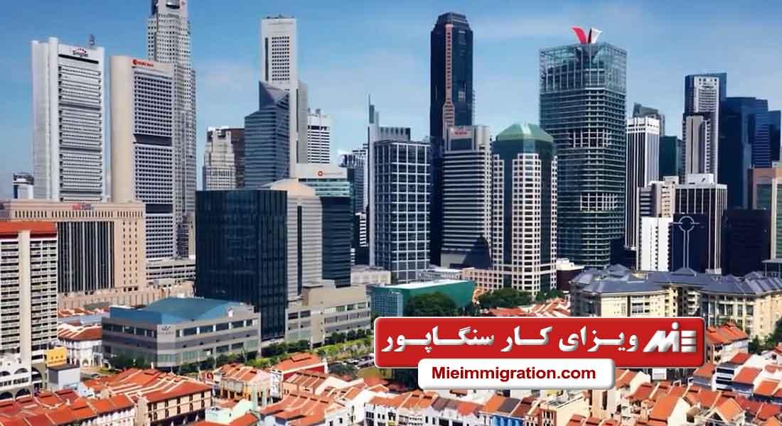ویزای کار سنگاپور