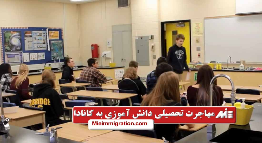 مهاجرت تحصیلی دانش آموزی به کانادا