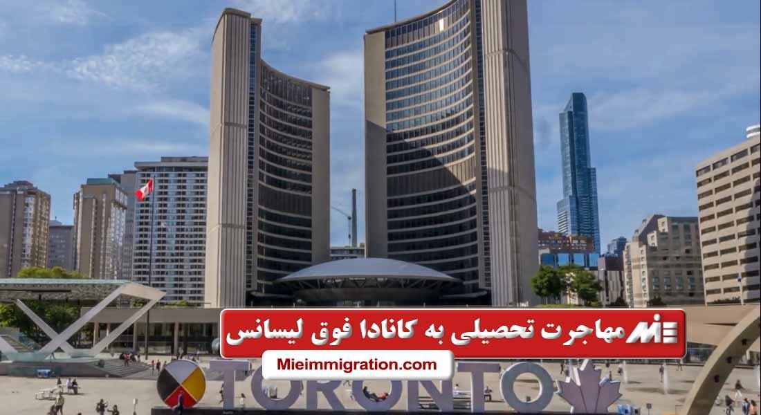 مهاجرت تحصیلی به کانادا فوق لیسانس
