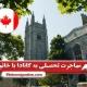 مهاجرت تحصیلی به کانادا با خانواده