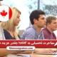 مهاجرت تحصیلی به کانادا چقدر هزینه دارد