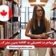 مهاجرت تحصیلی به کانادا بدون مدرک زبان